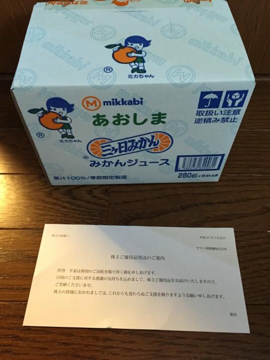 ヤマハ発動機 7272 株主優待 5.jp6