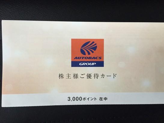 オートバックス 株主優待 2015年 2