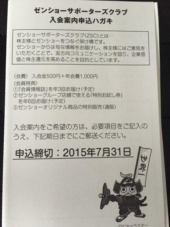 ゼンショー 株主優待 2015年3