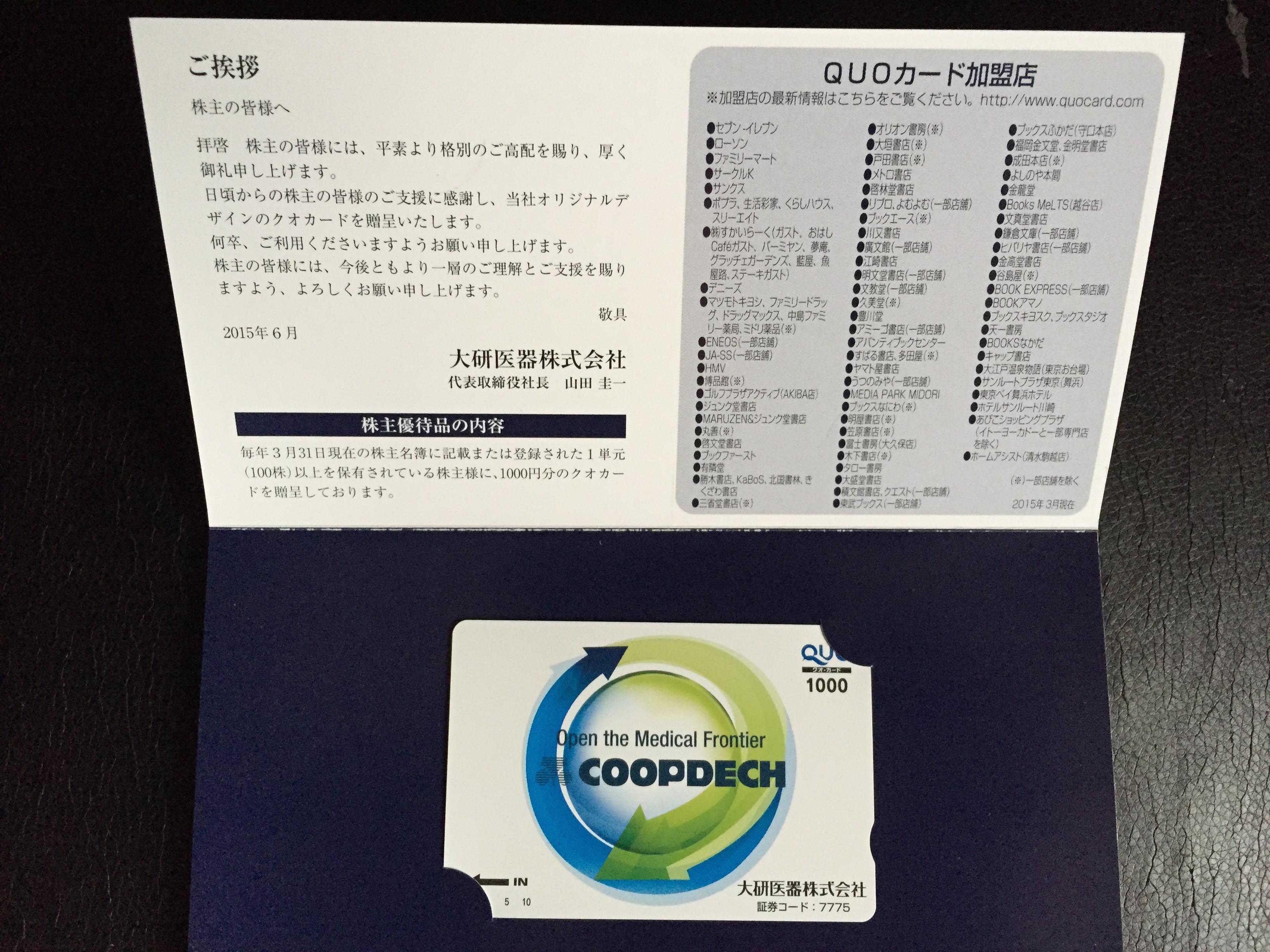 大研医器 (7775) の2015年株主優待が到着!! 1000円分のクオカード!!