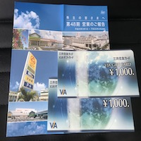 サンエー (2659) の株主優待が到着!! 2000円分のギフトカードは使い勝手抜群!!