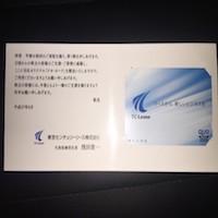 東京センチュリーリース (8439) の株主優待を徹底紹介!! やっぱりクオカードは最高です!!
