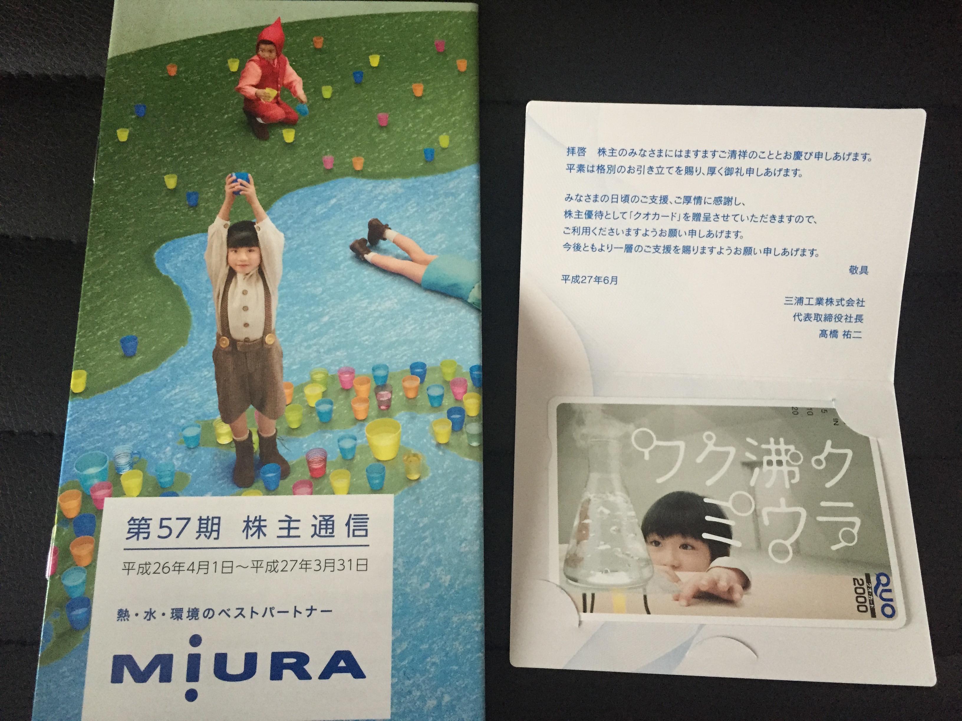 三浦工業(6005)の株主優待(2015年度)が到着!! 優待新設後初めての優待をゲット!!