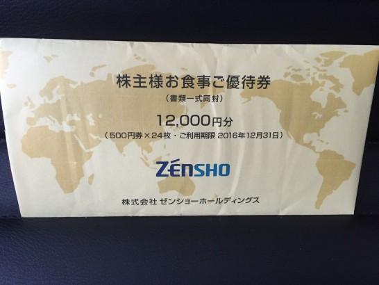 ゼンショーホールディングス 株主優待 2016年 3月1