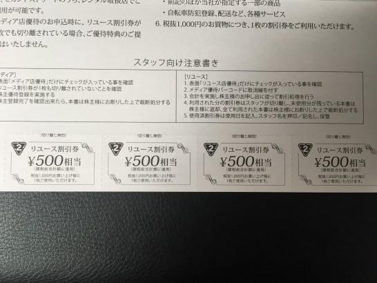 ゲオホールディングス 株主優待 3