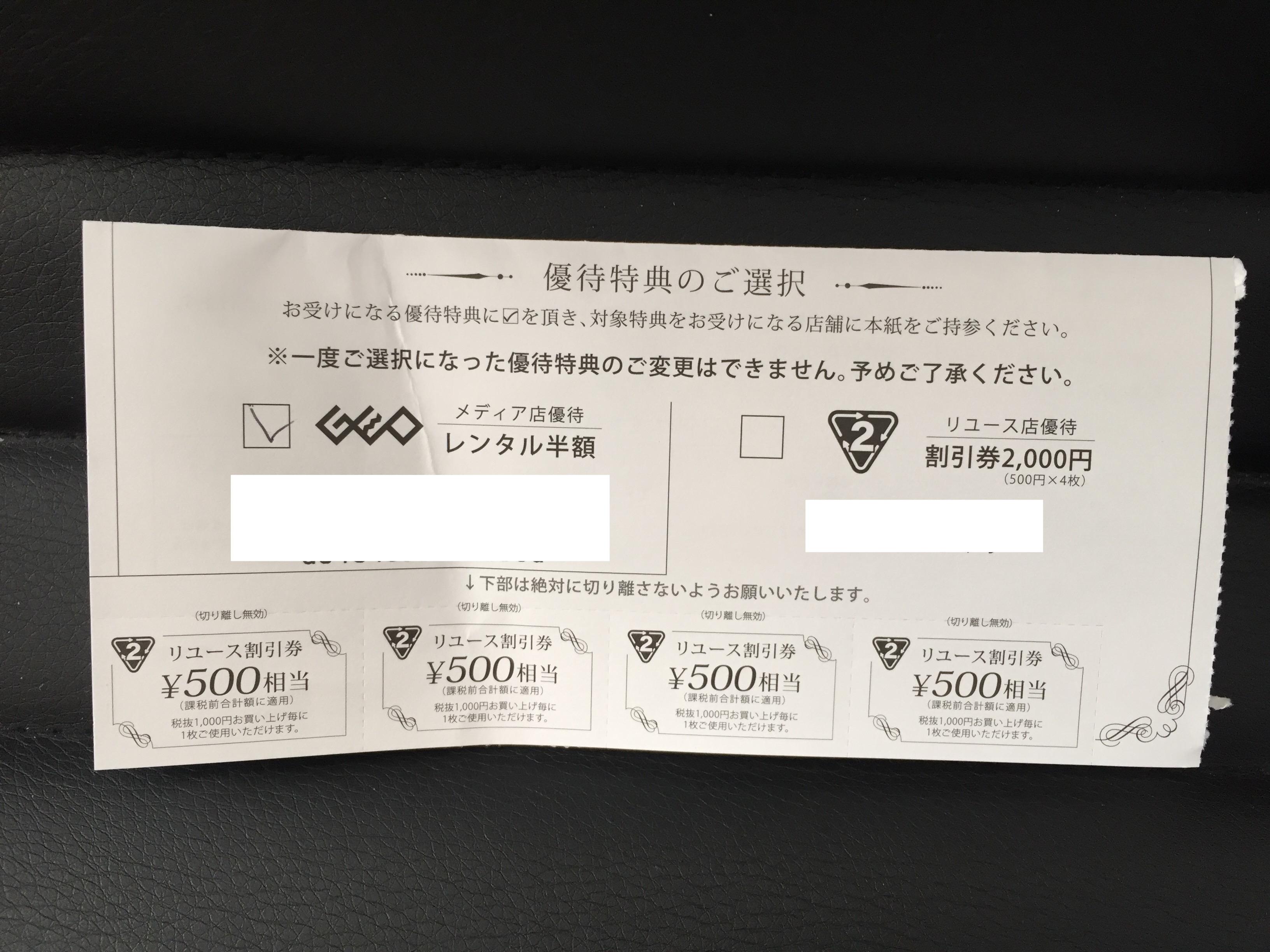 ゲオ 株主優待 2015年 9月 1