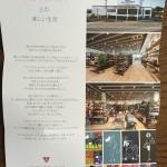 ゲオホールディングス(2681)の株主優待を徹底紹介!! レンタル料金が半額に!!