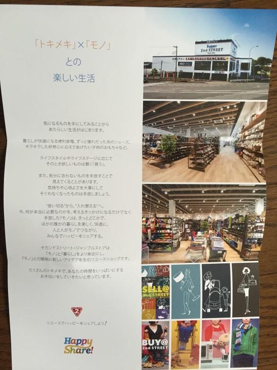 geo 株主優待 セカスト
