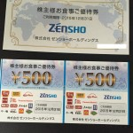 ゼンショーホールディングス (7550) の株主優待を徹底紹介!! 使える店舗数が多い最強外食優待!?