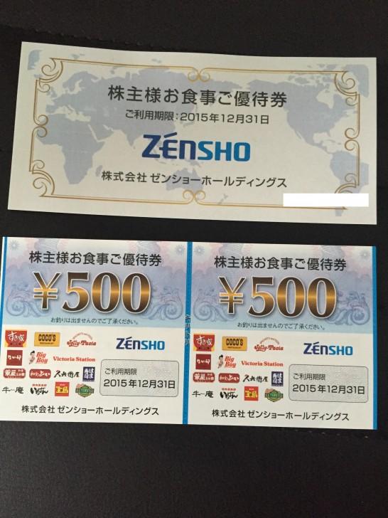 ゼンショー 株主優待 2015年 3