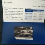 河西工業(7256)の株主優待(2015年版)が到着!!つなぎ売りもできますよ♪
