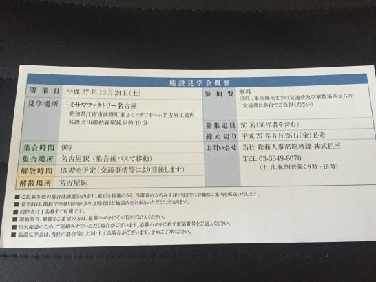 ミサワホーム 株主優待 2015 2