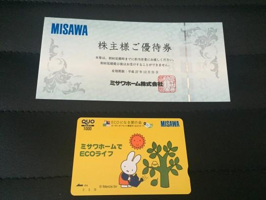 ミサワホーム 株主優待 2015 1