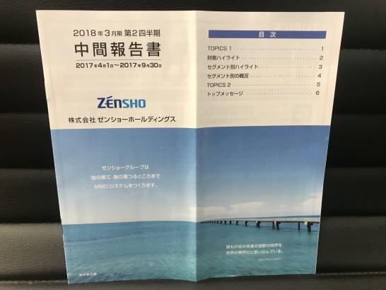 ゼンショー 株主通信 1
