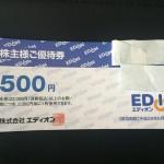 エディオン(2730)の株主優待を徹底紹介!! 優待改善で使いやすくなった!?