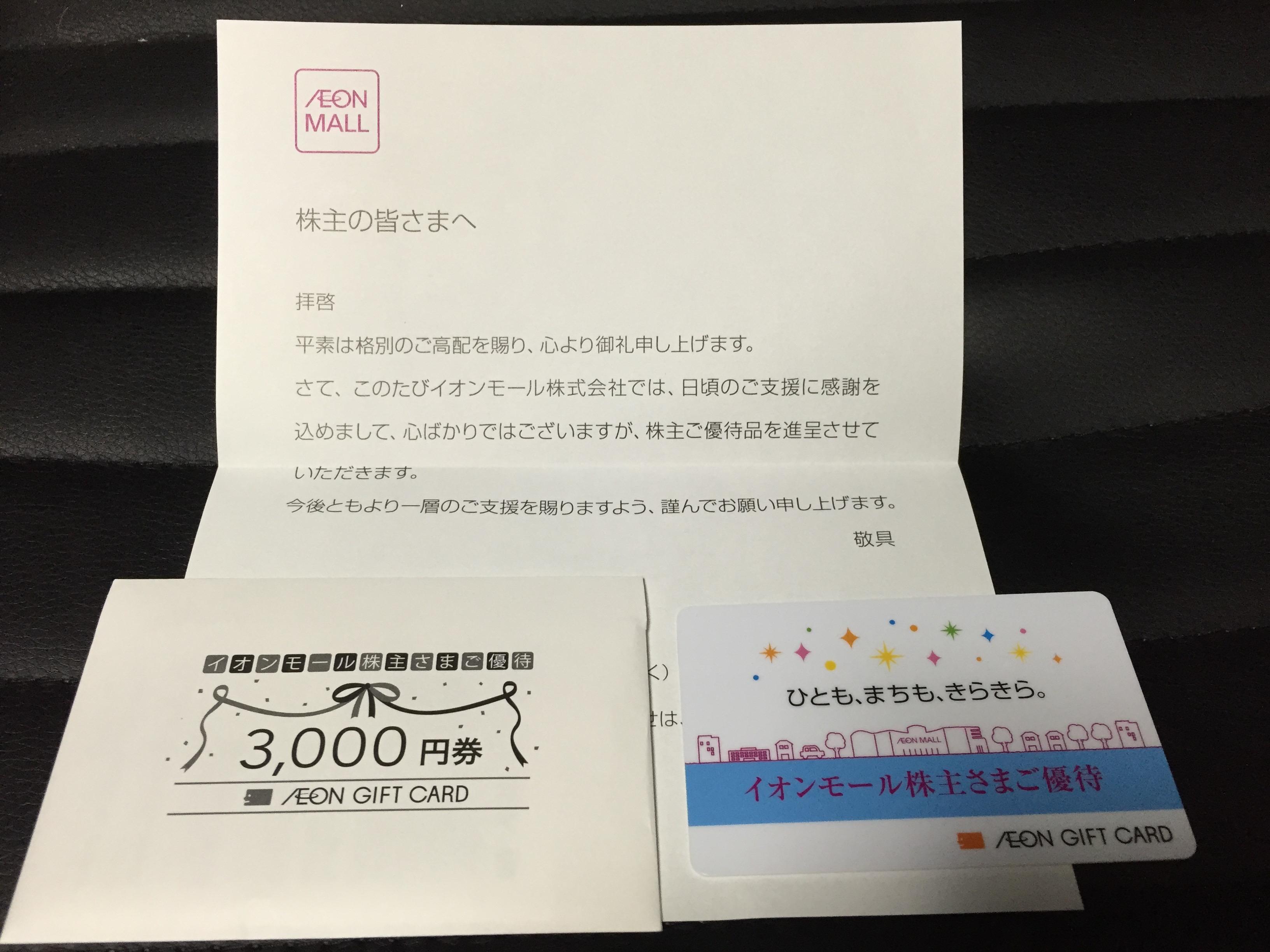 イオンモール (8905) の株主優待が到着!! やっぱりギフトカード??