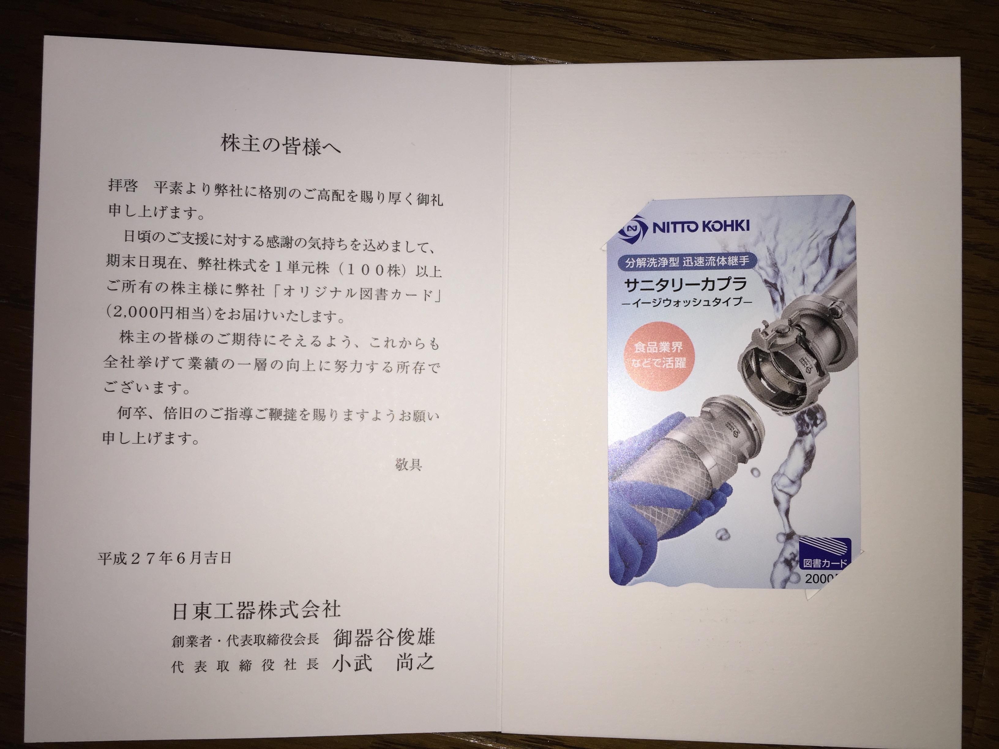 日東工器(6151)の株主優待を徹底紹介!!  図書カードの柄が変更!?