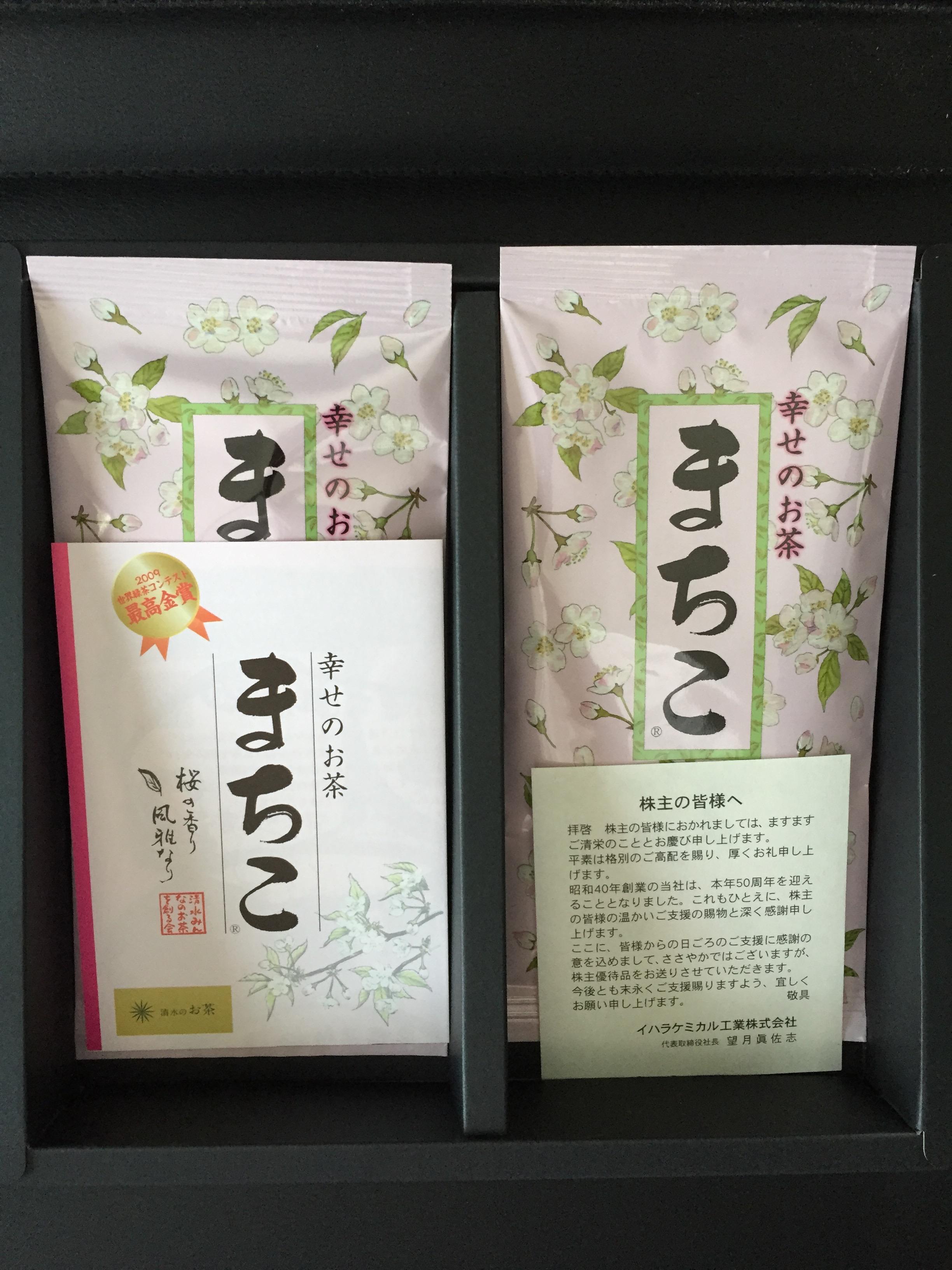 イハラケミカル工業(4989)の株主優待が到着!! 静岡県民に静岡茶が届きましたww