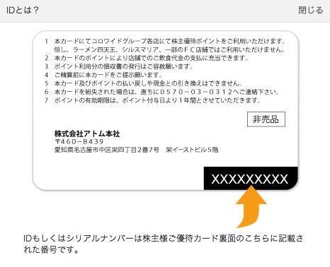 アトム 株主優待 ID