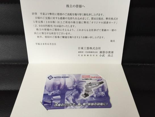 日東工器 2016 株主優待 1