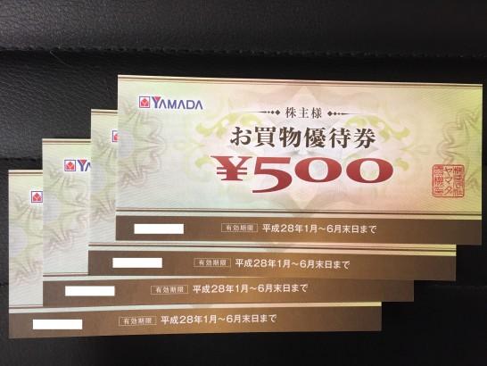 ヤマダ電機 株主優待 2015年 9月 1.1