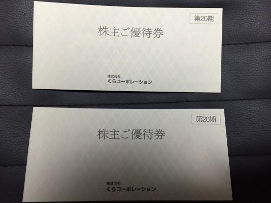 くらコーポレーション 株主優待 2