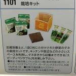 """サカタのタネ(1377)の株主優待が到着!! 今回から変更されて""""商品カタログ""""になりました"""