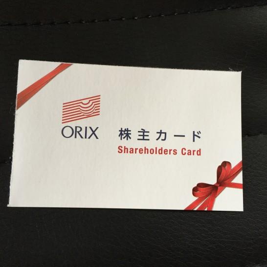 オリックス 株主優待 カード