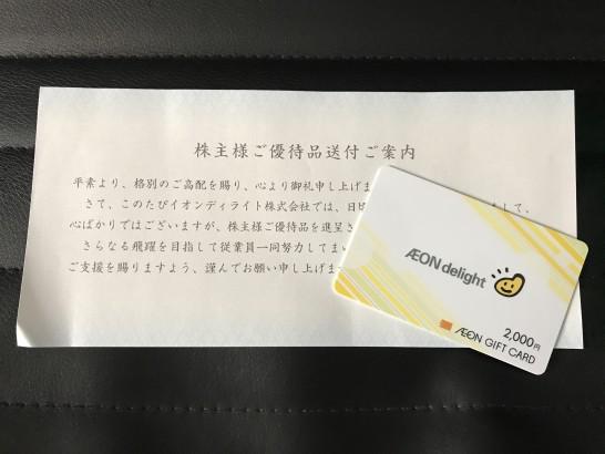 イオンディライト 株主優待 2017年 1