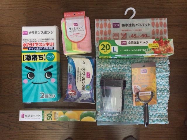 DCMホールディングス(3050)の株主優待が到着!! 日用品の宝石箱や〜ww