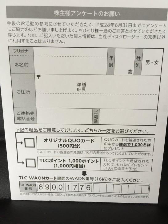TOKAIホールディングス アンケート