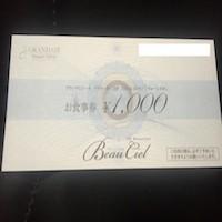 TOKAIホールディングス(3167)の株主優待券を使ってヴォーシエルで食事してきました!! なんと半額以下に!?