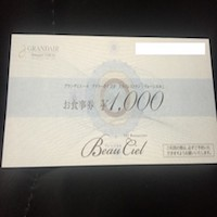 TOKAIホールディングス 株主優待 食事券 アイキャッチ
