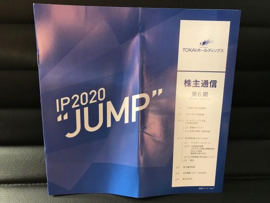 TOKAI 株主通信