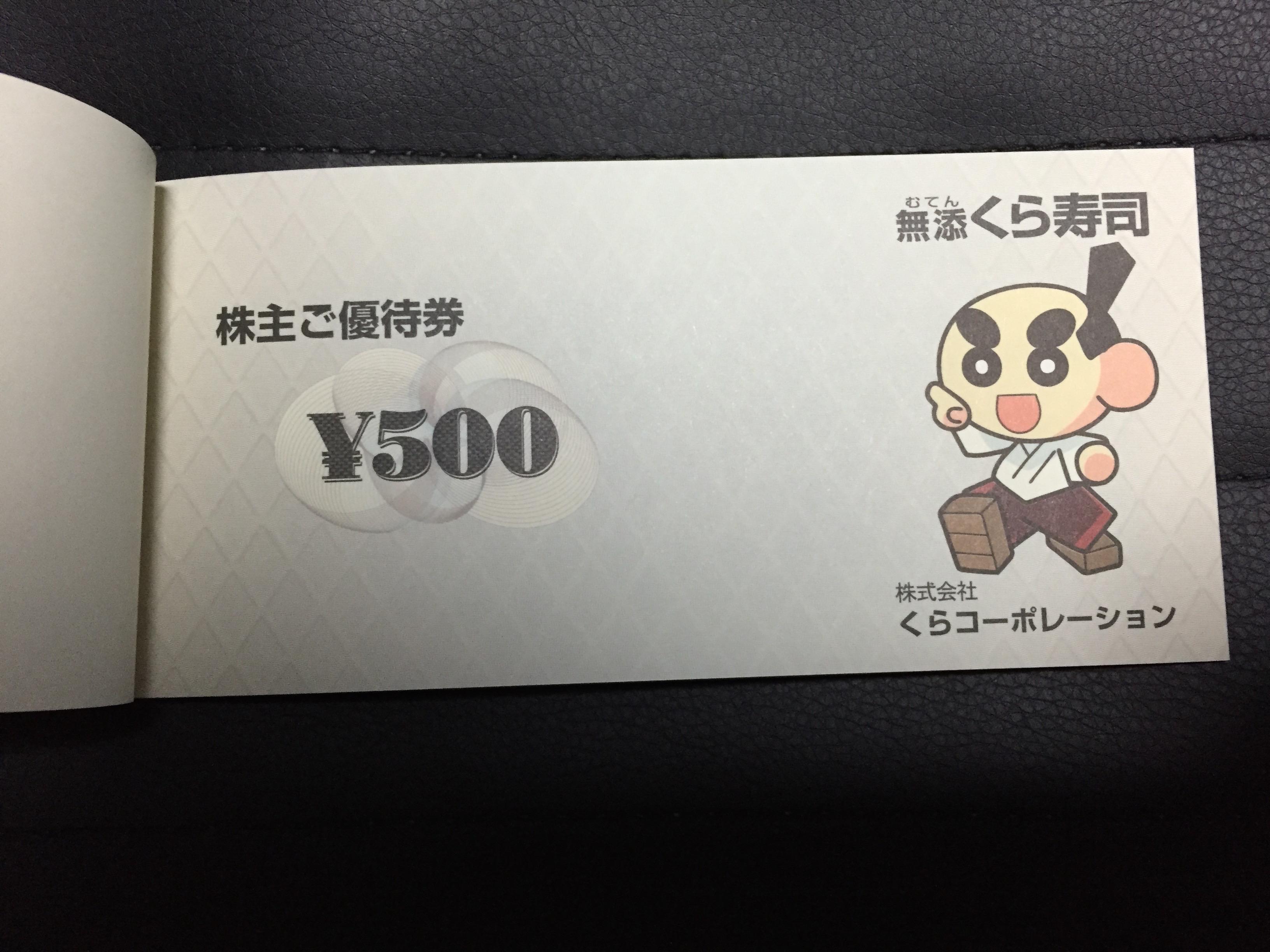 """くらコーポレーション(2695)の株主優待が到着!! 10,000円分を握りしめ""""くら寿司""""へいってきました!!"""