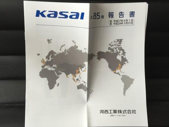 河西工業 レポート