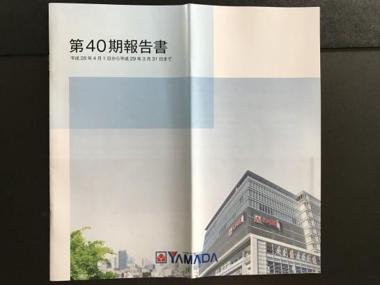 ヤマダ電機 株主通信 1