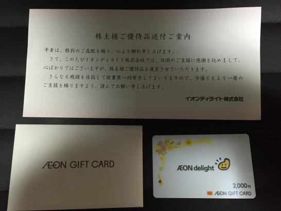 イオンディライト 株主優待 2015