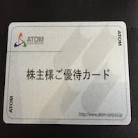 アトム(7412)の株主優待が到着!!  使える店とポイントの確認方法を徹底解説!!