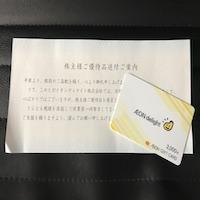 イオンディライト(9787)から株主優待が到着!!今回もイオンギフトカードをゲットです