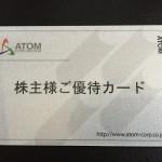 アトム(7412)の株主優待(2015年3月版)が到着!!  使える店とポイントの確認方法は??