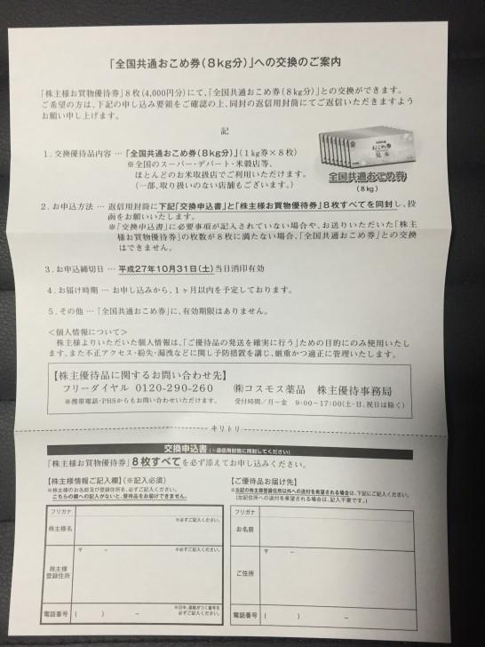 コスモス薬品 株主優待 2