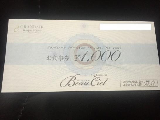 TOKAIホールディングス 株主優待券 ヴォーシエル