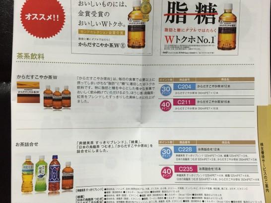 コカコーラウエスト 2015年 6月 株主優待 2