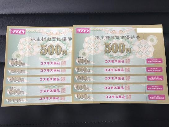 コスモス薬品 株主優待 2016. 11.1