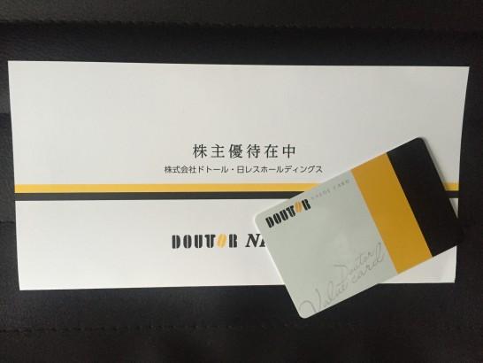 ドトール・日レスホールディングス 株主カード