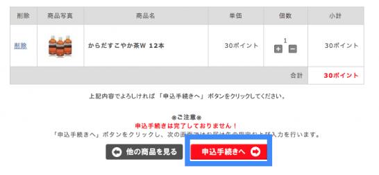 コカ・コーラウェスト 株主優待申し込み方法 8