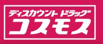 コスモス薬品 ロゴ