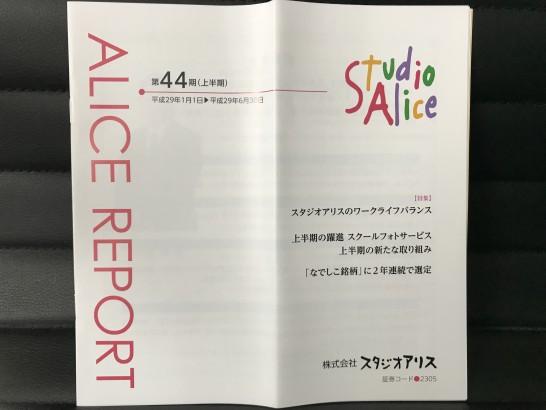 スタジオアリス 株主通信