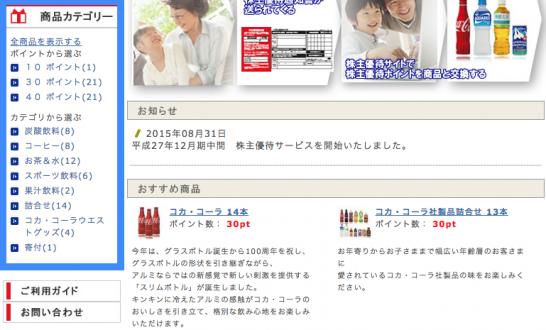 コカ・コーラウェスト 株主優待申し込み方法 4